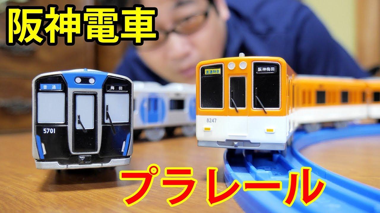 阪神 電車 プラレール