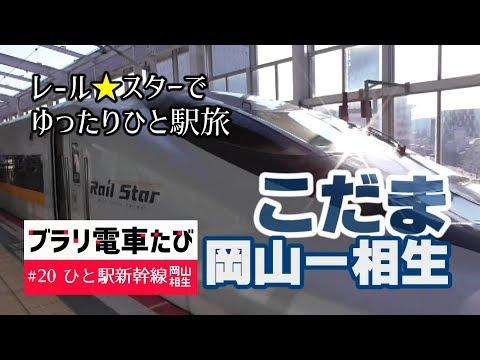 ブラリ電車たび#20新幹線で岡山~相生ひと駅の旅