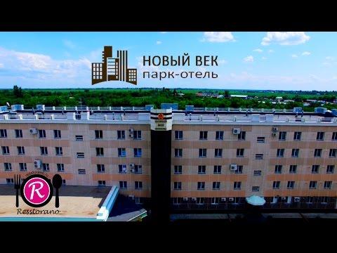 ПАРК- ОТЕЛЬ НОВЫЙ ВЕК. RESSTORANO