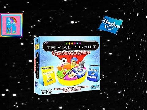 Распаковка игры Тривиал персьют/Trivial Pursuit Games Unpacking