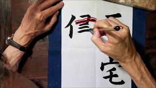 タレントさんのお名前をお借りして、いろんな漢字を書いているところを見ていただく動画です。 一番見やすいように真上から撮影しています。