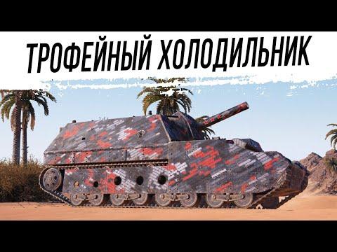 СУ-14-2 Полностью в ТРОФЕЙНОМ ОБОРУДОВАНИИ | МАКСИМАЛЬНАЯ МОЩЬ