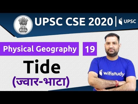 1:00 PM - UPSC CSE 2020   Physical Geography by Rajendra Sir   Tide (ज्वार-भाटा)