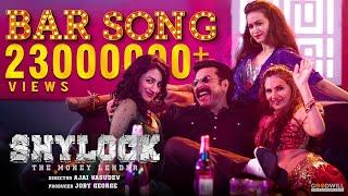Shylock Video Song | Kanne Kanne - Bar Song | Mammootty | Gopi Sundar | Ajai Vasudev