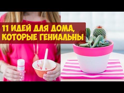 видео: Простейшие 11 идей для дома, которые гениальны!