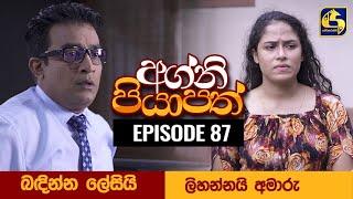 Agni Piyapath Episode 87    අග්නි පියාපත්      08th December 2020 Thumbnail