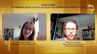 Интервью PoSoCoMeS #5b: Ксения Роббе, Гронингенский университет