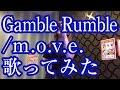 【歌ってみた】Gamble Rumble/m.o.v.e.【頭文字D Third Stage OP】