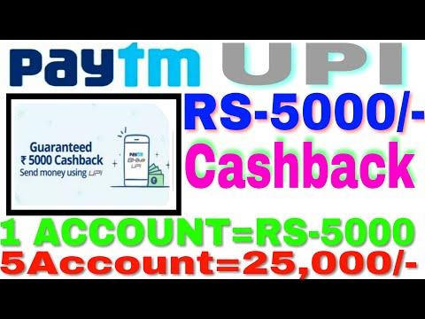 Download Youtube: PAYTM UPI RS-5000/- CASHBACK OFFER LOOT