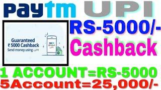 PAYTM UPI RS-5000/- CASHBACK OFFER LOOT