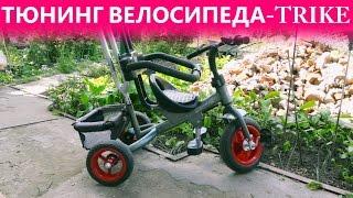 ТЮНИНГ ВЕЛОСИПЕДА TRIKE  - Восстановление детского велосипеда своими руками(Трехколесный велосипед TRIKE - http://goo.gl/82nJCh Детский велосипед - http://goo.gl/03KWDK Tricycle Drifting Trike - http://goo.gl/jjYi0M ТЮНИНГ..., 2016-05-18T09:05:58.000Z)