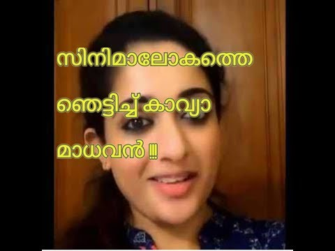 kavya madhavan facebook official relationship
