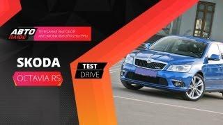 Тест-драйв Skoda Octavia RS (Наши тесты)