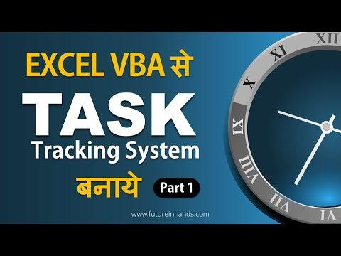 Create Task Tracking System in Excel VBA - Part 1 | Video 23
