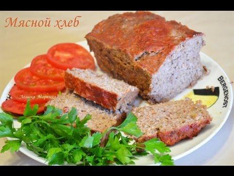 Мясной хлеб.Запеканка мясная.