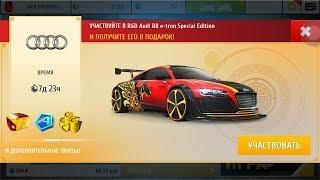Asphalt 8 - About Audi R8 SE R&D