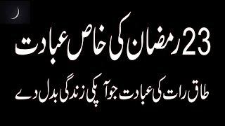 23 Ramzan Ki Ibadat For Hajat 2020 | 23rd Ramadan Ibadat Urdu | 23 Ramadan Amal Ism e Azam