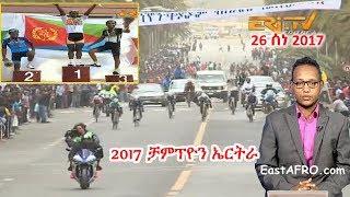 Eritrean ERi-TV Sports News (June 26, 2017) | Eritrea
