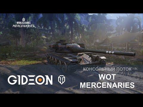 Стрим: WoT Mercenaries