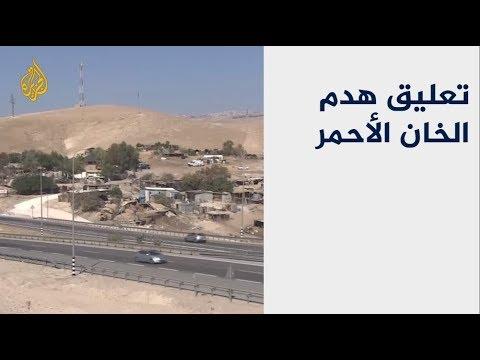 نتنياهو يعلق هدم الخان الأحمر حتى إشعار آخر  - نشر قبل 4 ساعة