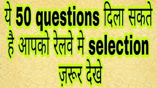 Railway group d gk / general knowledge / gs / practice set / current affairs in hindi