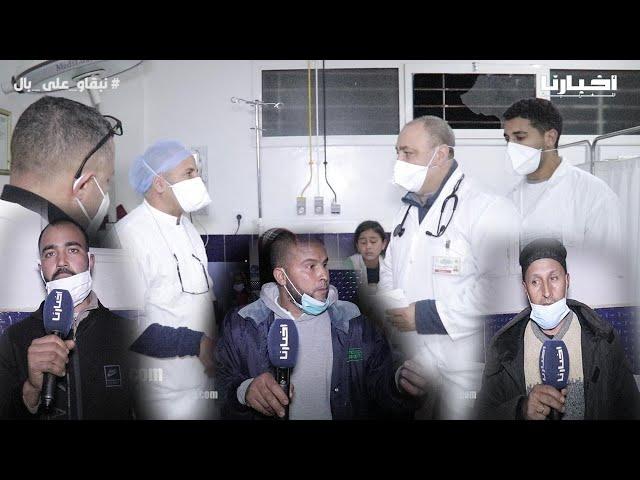 أباء التلاميذ الضحايا: الطريق هي السبب في حادثة اليوم وهاديك المدرسة مخدماش لينا