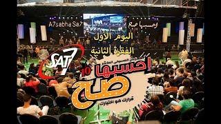 مهرجان احسبها صح 2017 - اليوم الأول - الفقرة الثانية - المرنم زياد شحاده - 26-10-2017