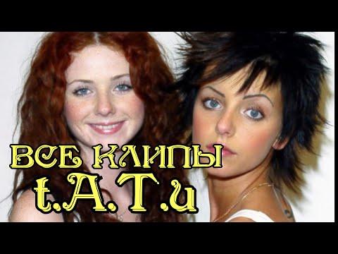 ВСЕ КЛИПЫ ГРУППЫ ТАТУ // Самые популярные песни группы t.A.T.u