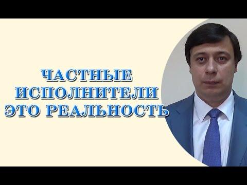 видео: Частные исполнители, это реальность юрист, адвокат Одесса