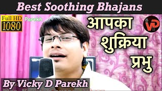 Aapka Shukriya | Latest 2015 Jain Stavans-Songs | By Vicky D Parekh | Popular Hit Bhajan