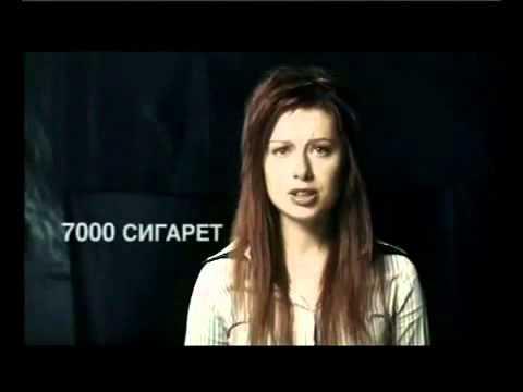 Борьба с курением   Акция «Не дай себя уничтожить» и Юлия Савичева