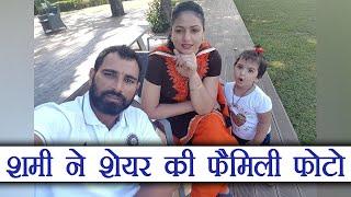 Mohammad Shami ने share की family Photo, आप भी देखें । वनइंडिया हिंदी