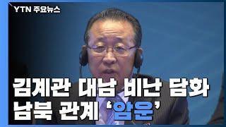 北김계관, 대남 비난 담화...남북 관계 연초부터 암운 / YTN