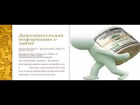 Кредиты Уральского Банка Реконструкции и Развития 2017