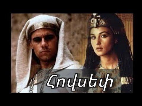 Աստվածաշնչյան պատումներ / Հովսեփ - 2