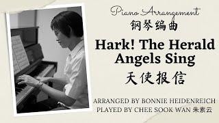 Hark! The Herald Angels Sing 天使报信 Bonnie Heidenreich Mendelssohn piano only prelude arrangement
