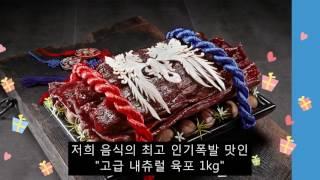 이바지원 폐백음식-궁중…