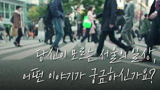 [당첨자 발표] 서울시설공단이 궁금해!! (푸짐한 상품도 함께!)썸네일