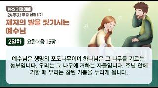 PRS가정예배_24주차_주중 성경읽기 2일차