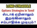 Options Strategy in Tamil | Long Straddle | Tamil Share
