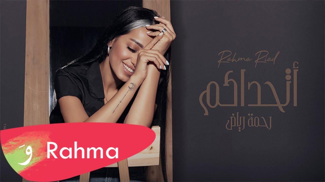Download Rahma Riad - Athadakom [Lyric Video] (2021) / رحمة رياض - اتحداكم