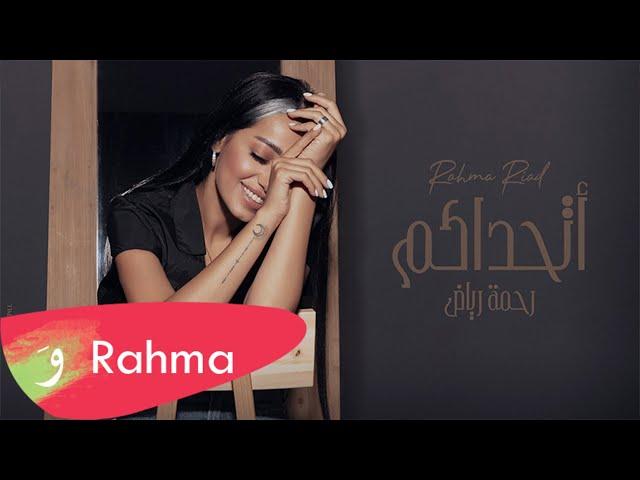 Rahma Riad - Athadakom [Lyric Video] (2021) / رحمة رياض - اتحداكم
