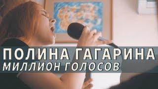 Полина Гагарина   миллиона голосов  Live Cover