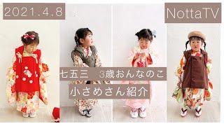 Notta TV 2021.4.8【七五三3歳おんなのこ衣装ご紹介★Part1】