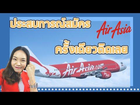 [ชีวิตติดแอร์] ประสบการณ์สมัครแอร์โฮสเตส AirAsia ครั้งเดียวติดเลย l MeenaME