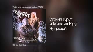 Ирина Круг и Михаил Круг - Ну прощай - Тебе, моя последняя любовь /2006/