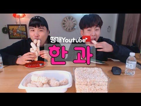 맛있는 한과 먹방~!! social eating Mukbang(Eating Show)