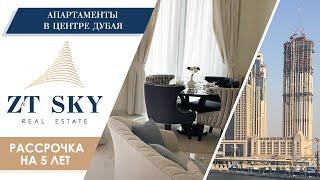 Апартаменты в центре Дубая | Ипотека 0% на 5 лет | Выгодный доход