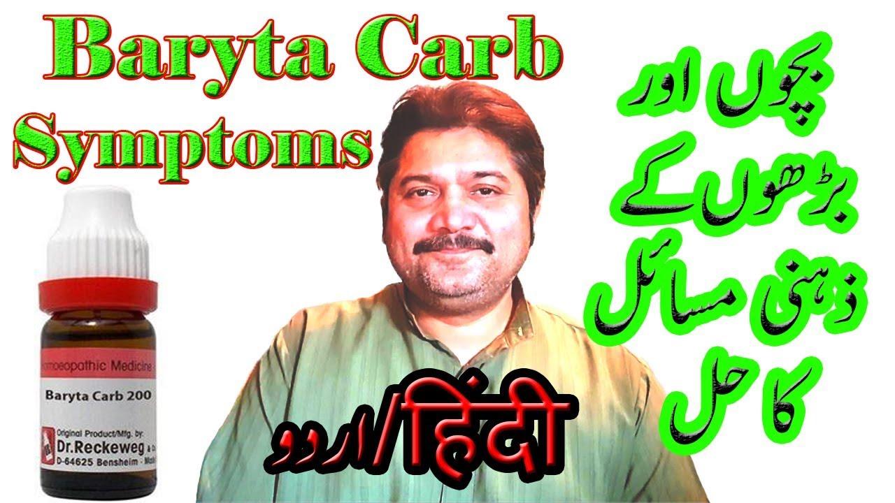 Baryta Carb Uses