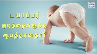 side-effects-of-diapers-in-babies-shocking-medical-facts